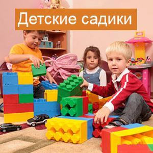 Детские сады Чудово
