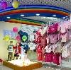 Детские магазины в Чудово