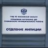 Отделения полиции в Чудово
