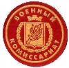 Военкоматы, комиссариаты в Чудово